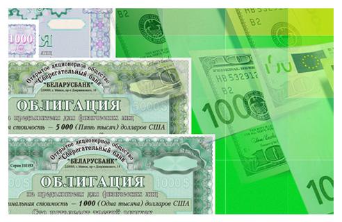 Новые выпуски облигаций банка в долларах США и Евро
