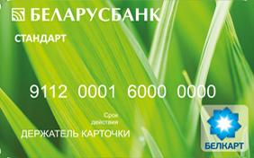 Изображение - Ипотечное кредитование в беларуси BELKART_4