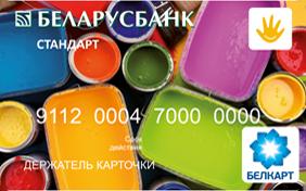 Изображение - Ипотечное кредитование в беларуси BELKART_Detskaya_94
