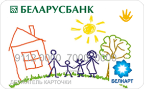 Изображение - Ипотечное кредитование в беларуси BELKART_Detskaya_FotoKarta_123