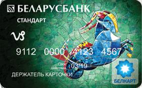 Изображение - Ипотечное кредитование в беларуси BELKART_FotoKarta_96