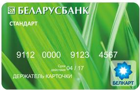 Belcart plastic card