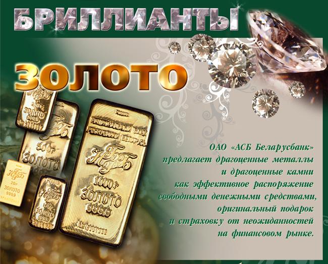 ўклад у каштоўных металах