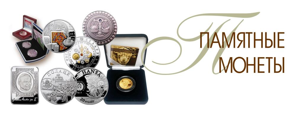 купить памятные монеты