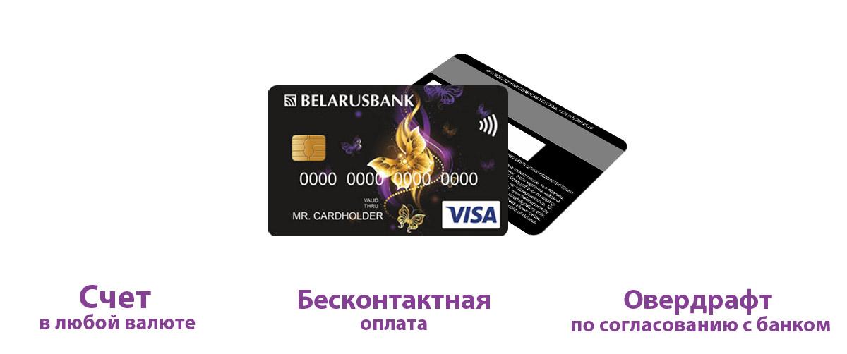 виза-классик-главная