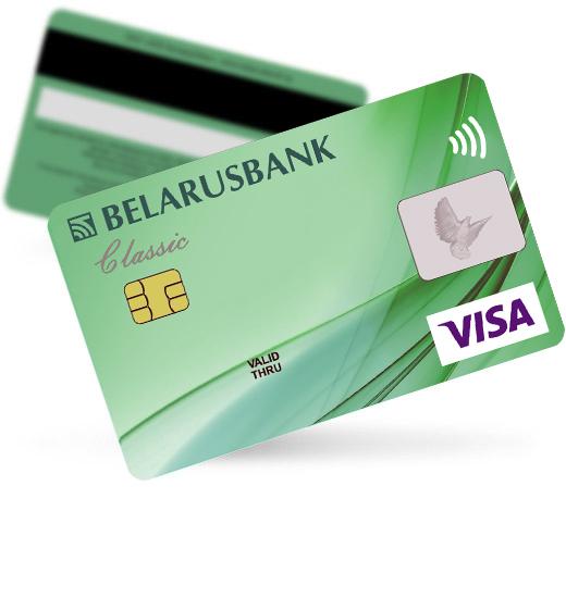 visa-classic-3-02_1