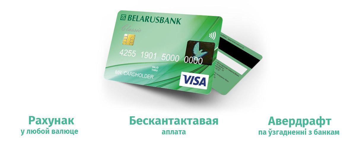 visa-classic-main-bel-0220