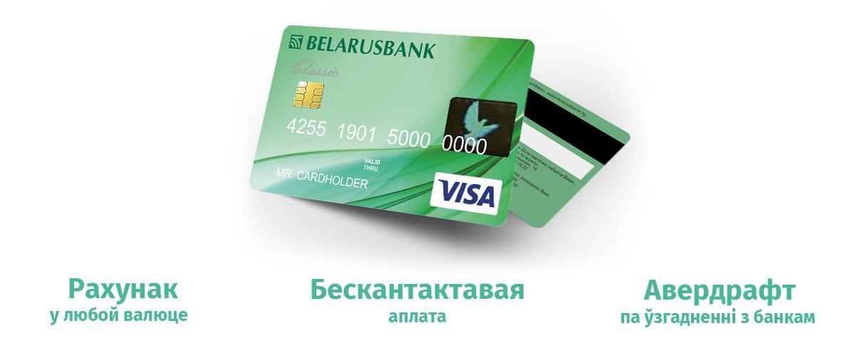 visa-classic-main-bel-2