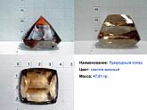 камень топаз в продаже