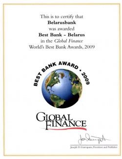 признание лучший банк года