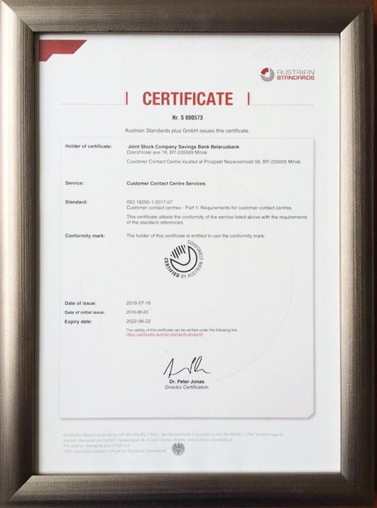 сертификат Международного института сертификации контактных центров