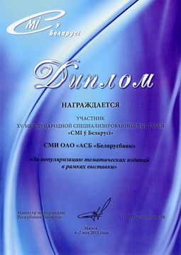 СМИ Беларуси