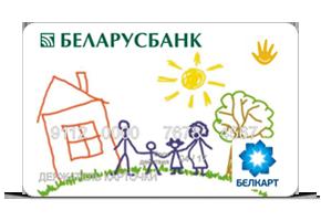 БЕЛКАРТ «Детская ФотоКарта»
