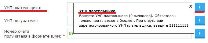platezh-po-rekvizitam-05