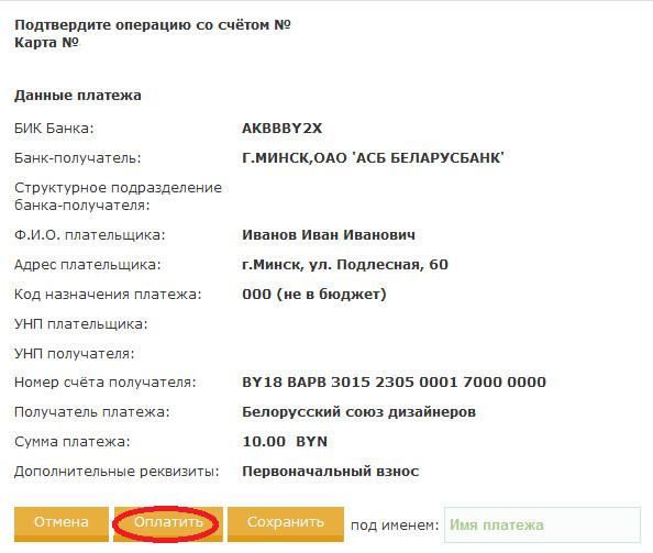 platezh-po-rekvizitam-07