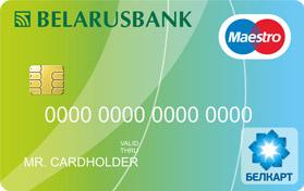 міжнародныя карткі Беларусбанка
