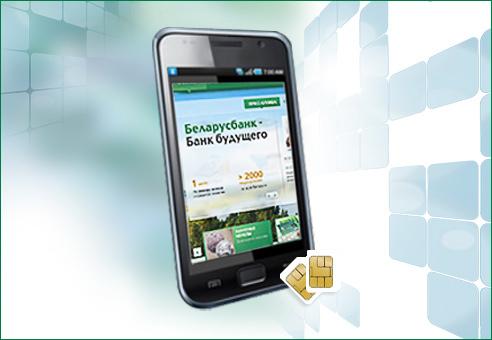 Урок по регистрации SMS-банкинга