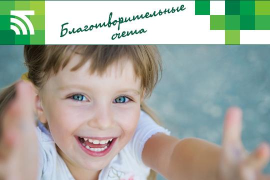 Благотворительные счета в Беларусбанке