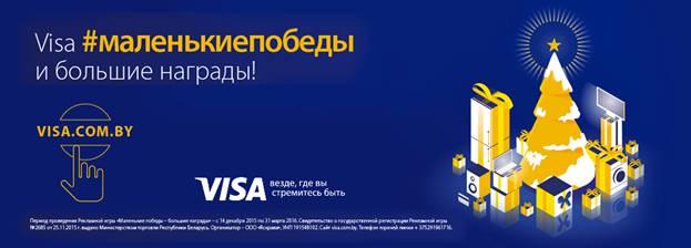 рекламная игра от Visa
