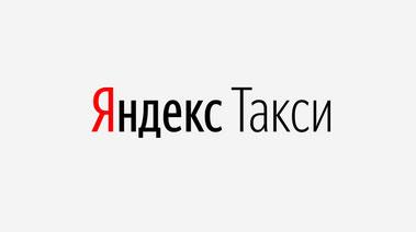 Яндэкс Таксі