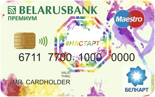 картка Белкарт
