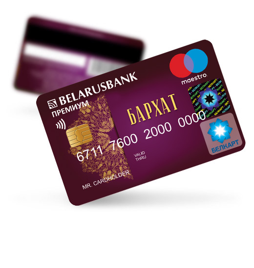 barhat-3-671176002