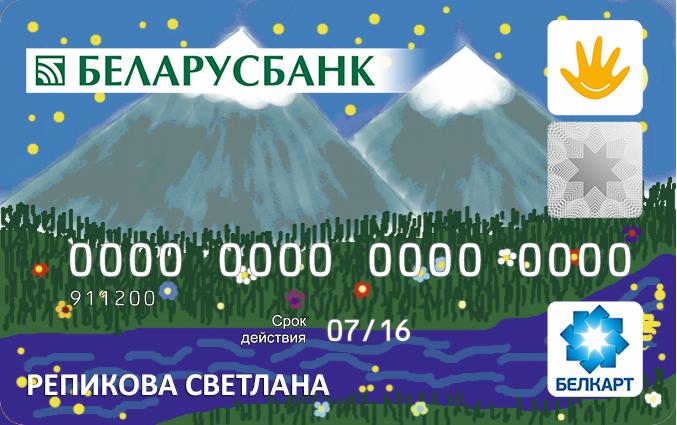 плацежныя карткі