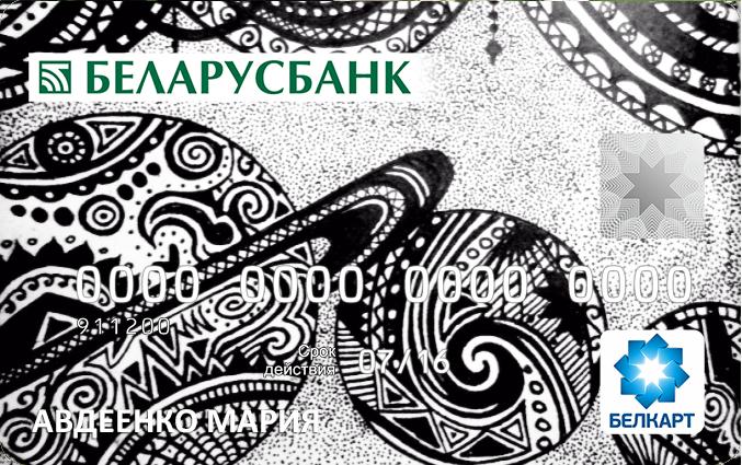 карточки Белкарт от Беларусбанка