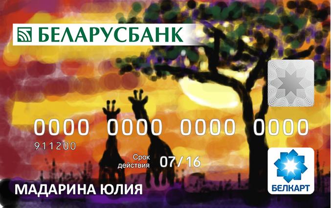 карточка БЕЛКАРТ с дизайном