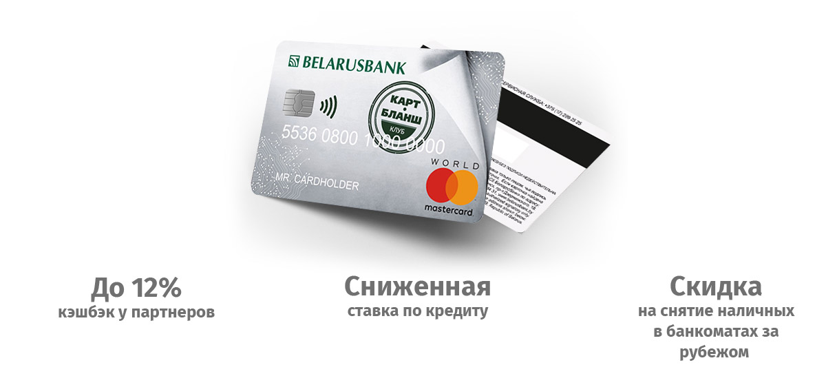 карточка карт-бланш