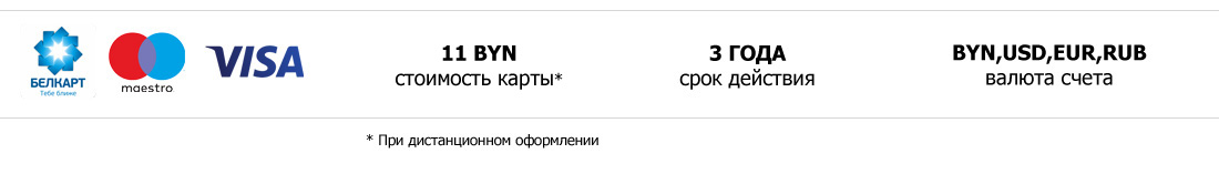 b-nastart-visa-belkart
