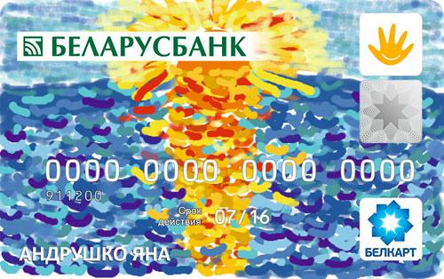 карточки БЕЛКАРТ