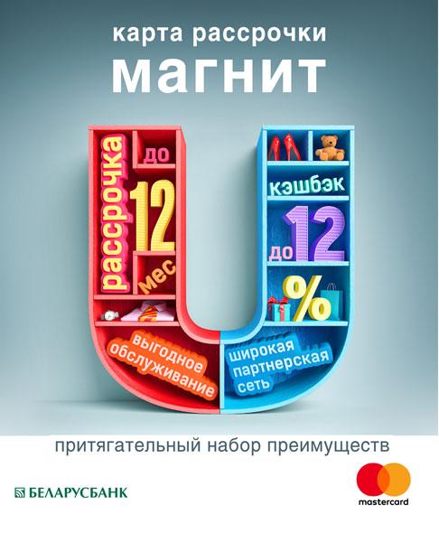 magnit_mscard