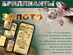 Каштоўныя металы