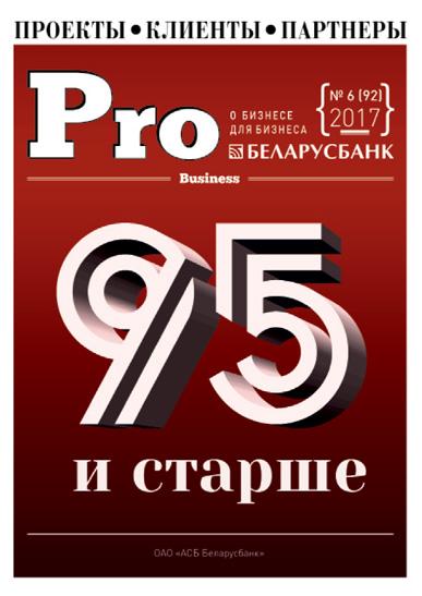 pro-belarusbank-95