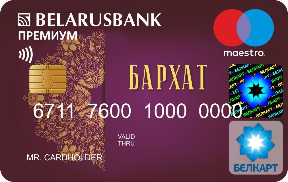 картка аксаміт