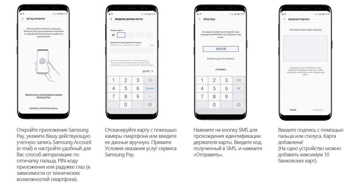 как добавить Samsung Pay на смартфон