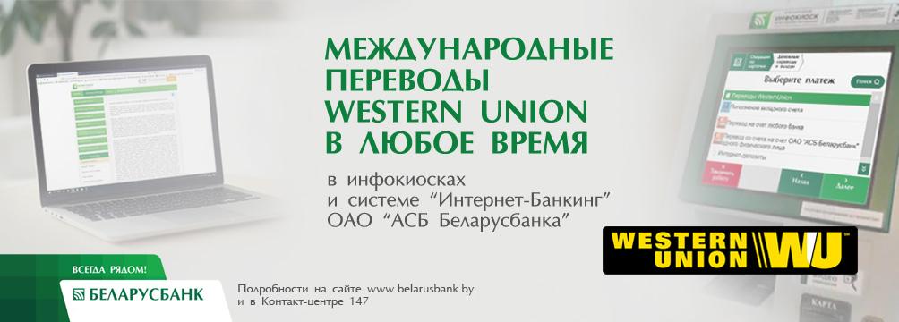banner-western-union+2