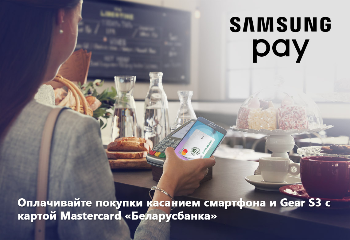 samsung pay карты