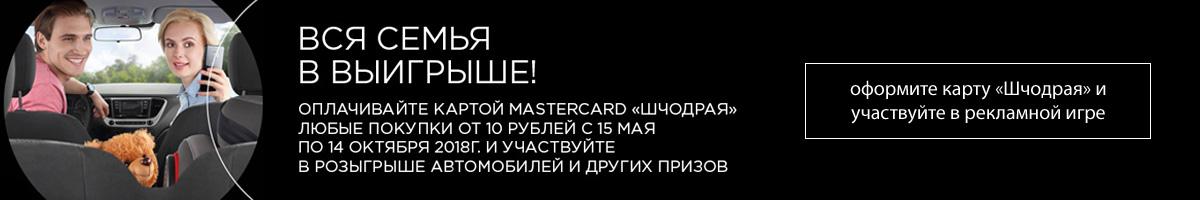 рекламная игра с картой Шчодрая