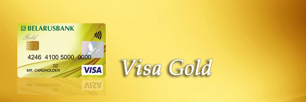 карточка Visa Gold