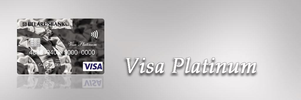 карточка Visa Platinum