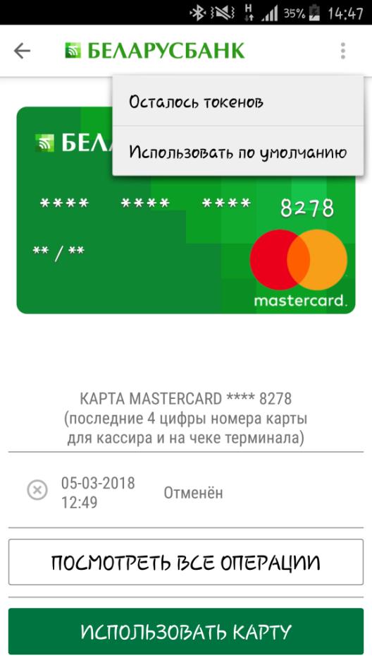 BELARUSBANK Pay