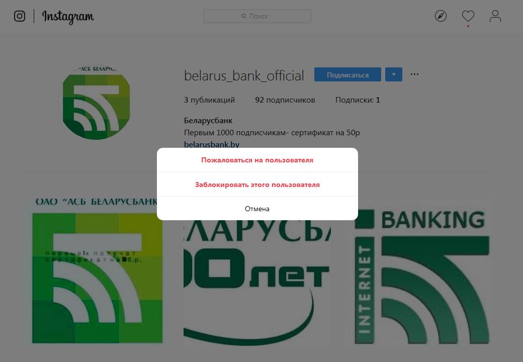 поддельный аккаунт Беларусбанка