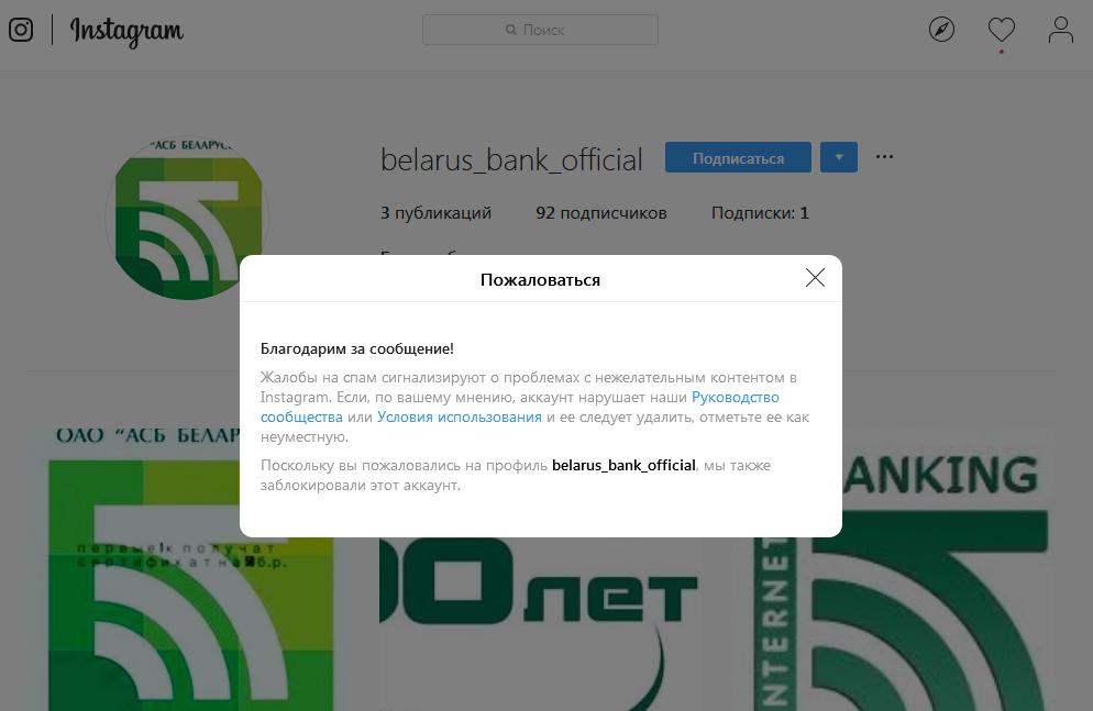 Ложные аккаунты Беларусбанка в Instagram