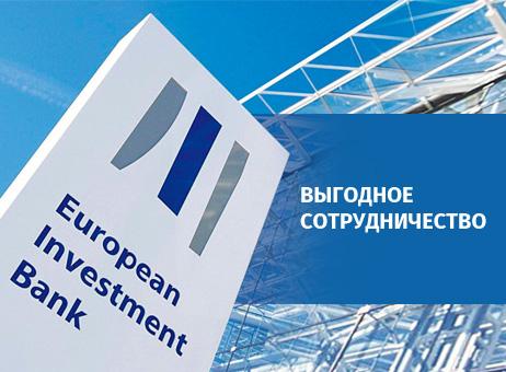 кредитование за счет Европейского инвестиционного банка