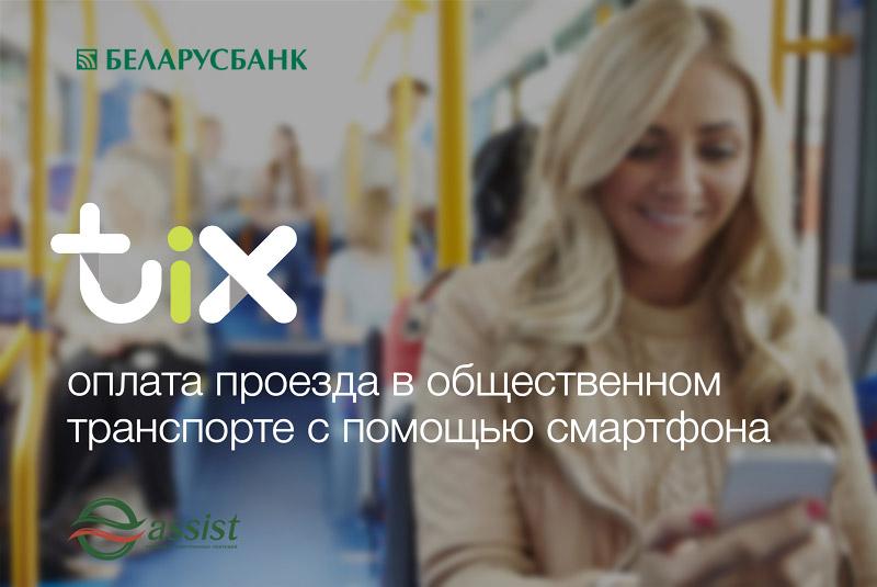 tix66