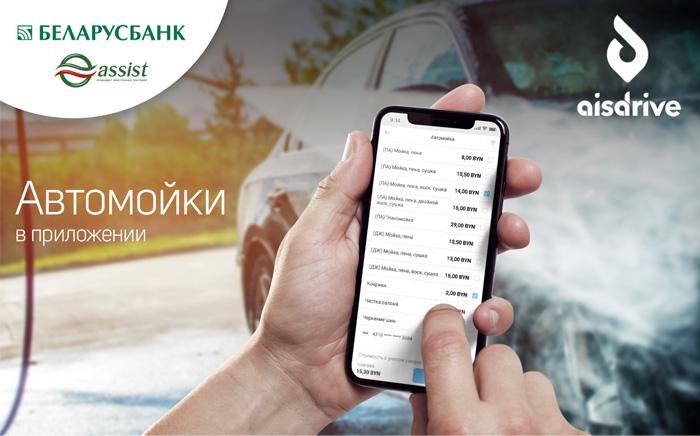 Мобильный сервис aisDrive