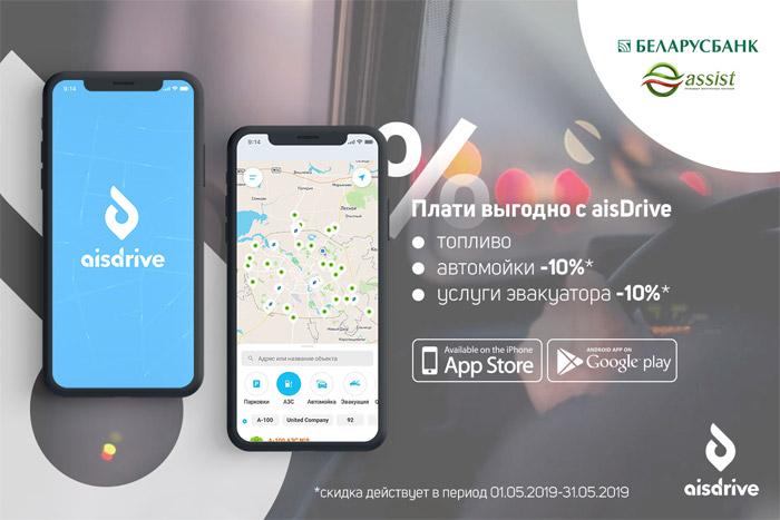 мобильное приложение aisDrive