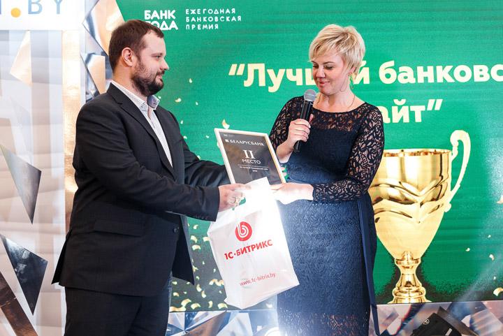 вручение награды за лучший сайт